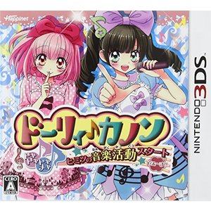 ドーリィ♪カノン ドキドキ♪トキメキ♪ ヒミツの音楽活動スタートでぇ~す! ! - 3DS|minatojapan-y02