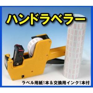 ハンドラベラー(交換用インクとラベル付き)|minatojapan-y02