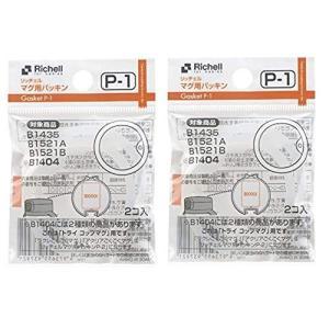 【2袋セット】リッチェル Richell マグ用パッキン P-1 minatojapan-y02