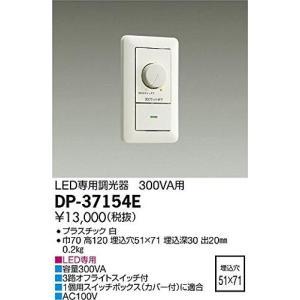 ダイコー LED専用調光器 300VA用DAIKO DP-37154E|minatojapan-y02