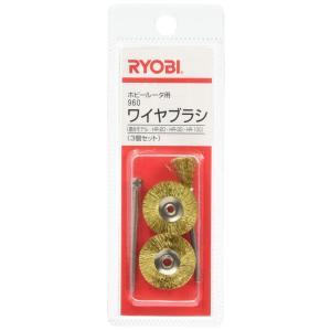リョービ(RYOBI) 960ワイヤブラシ ホビールーター用 φ6.0・φ22mm 4901811|minatojapan-y02