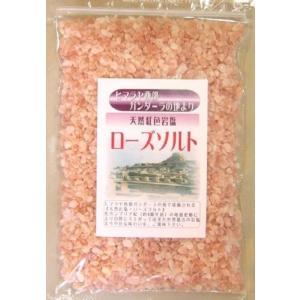 天然紅色岩塩 ヒマラヤピンクソルト ミル用粗粒 (3〜5mm)300g入