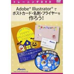 Illustratorでポストカード・名刺・フライヤーを作ろう|minatojapan-y02