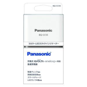 パナソニック 急速充電器 単3形・単4形 BQ-CC55