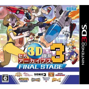 セガ3D復刻アーカイブス3 FINAL STAGE - 3DS|minatojapan-y02