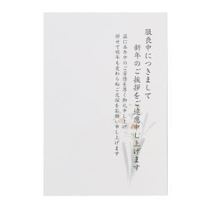 【私製 10枚入】喪中はがき 水仙 文例印刷入 ?486 [切手なし/裏面印刷済み/郵便枠グレー]|minatojapan-y02