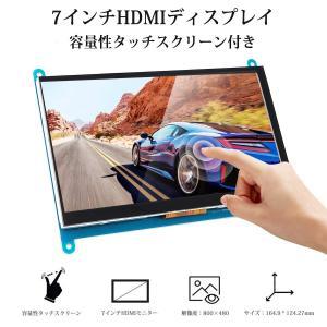 7インチ Raspberry Pi用ディスプレイ 800 * 480解像度 TFTモニタ タッチスクリーン Raspberry Pi Touch LCD Screen HDMI入力 サポートRaspberry Pi 1/ 2/ 3/ Mol|minatojapan-y02