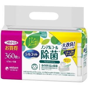 シルコット ウェットティッシュ 除菌 ノンアルコールタイプ 詰替 360枚(45枚×8)|minatojapan-y02