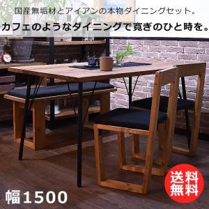 ダイニングテーブルセット ハンドメイド プルートゥ 1500幅 (無垢材 一枚板仕様) ベンチ チェア 4点セット 4人 ダイニングテーブル アイアン アイアン脚 北欧|minatojimarocket