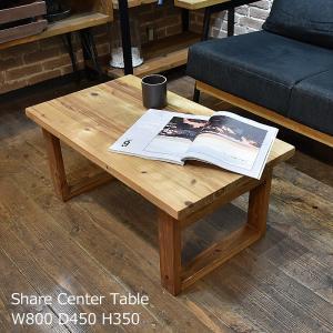 ローテーブル センターテーブル ハンドメイド シェア 800幅 (一枚板仕様) 無垢材天板&脚部 北...
