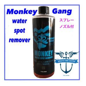 モンキーギャング monkey gang WATER SPOT REMOVER ウォータースポットリ...