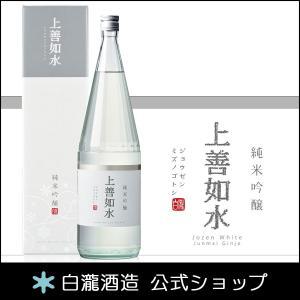 日本酒 白瀧酒造 上善如水 純米吟醸 1800ml|minatoya