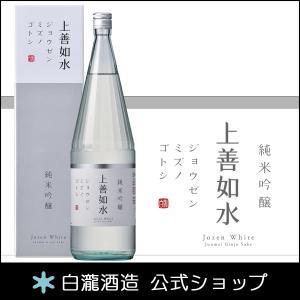 【3/8リニューアル新発売!】 上善如水 純米吟醸 1800ml 日本酒 新潟