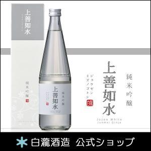 日本酒 白瀧酒造 上善如水 純米吟醸 720ml|minatoya
