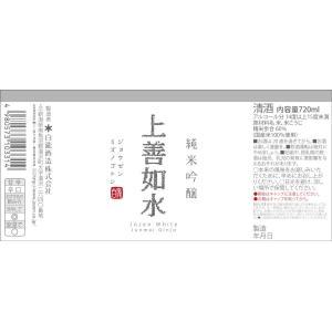お歳暮 ギフト 日本酒 新潟 白瀧酒造 上善如水 純米吟醸 720ml|minatoya|03