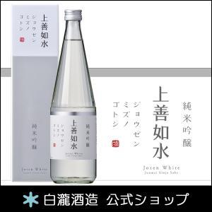 日本酒 新潟 白瀧酒造 上善如水 純米吟醸 720ml 日本酒 新潟|minatoya
