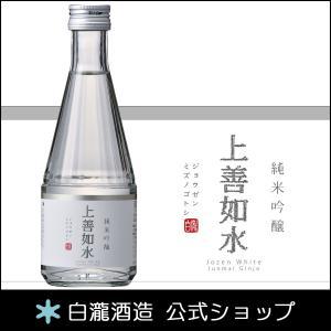 日本酒 白瀧酒造 上善如水 純米吟醸 300ml minatoya