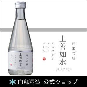 日本酒 新潟 白瀧酒造 上善如水 純米吟醸 300ml|minatoya