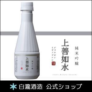 日本酒 白瀧酒造 上善如水 純米吟醸 ペットボトル 300ml|minatoya