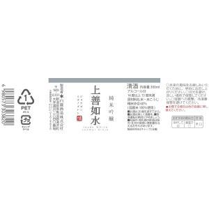 日本酒 白瀧酒造 上善如水 純米吟醸 ペットボトル 300ml|minatoya|03