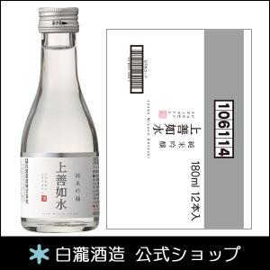 日本酒 白瀧酒造 上善如水 純米吟醸 180ml×12本入り|minatoya