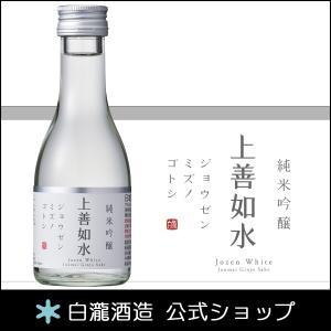 日本酒 新潟 白瀧酒造 上善如水 純米吟醸 180ml|minatoya