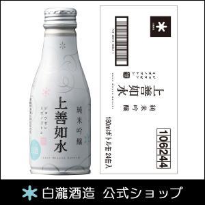 日本酒 白瀧酒造 上善如水 純米吟醸 ボトル缶 180ml×24本入り|minatoya