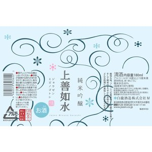 お歳暮 ギフト 日本酒 白瀧酒造 上善如水 純米吟醸 ボトル缶 180ml×24本入り|minatoya|06