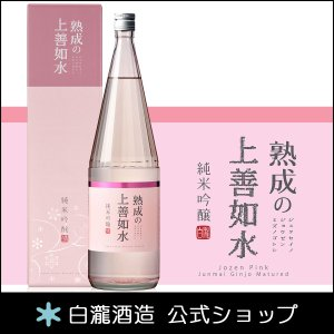 日本酒 白瀧酒造 熟成の上善如水 純米吟醸 1800ml|minatoya