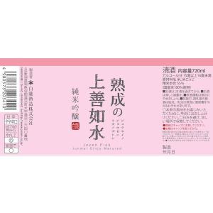 日本酒 白瀧酒造 熟成の上善如水 純米吟醸 720ml|minatoya|03