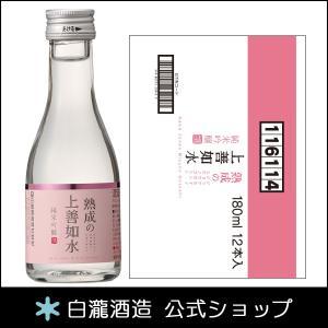 日本酒 白瀧酒造 熟成の上善如水 純米吟醸 180ml|minatoya