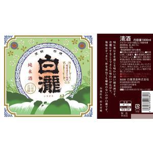 日本酒 白瀧酒造 白瀧 純米 1800ml|minatoya|03