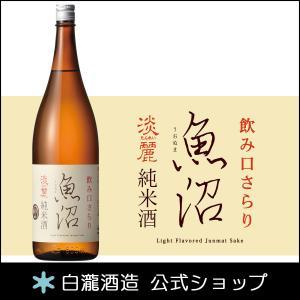 日本酒 白瀧酒造 淡麗魚沼 純米 1800ml|minatoya
