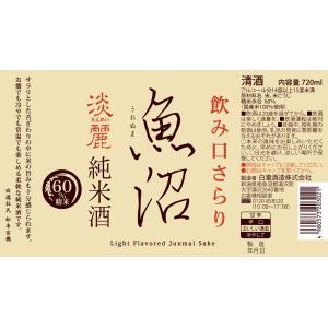 日本酒 白瀧酒造 淡麗魚沼 純米 1800ml|minatoya|03