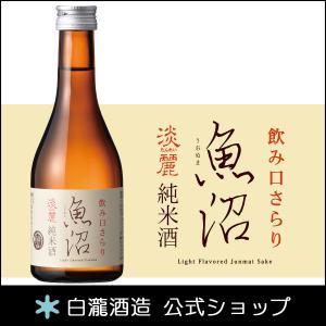 日本酒 白瀧酒造 淡麗魚沼 純米 300ml|minatoya