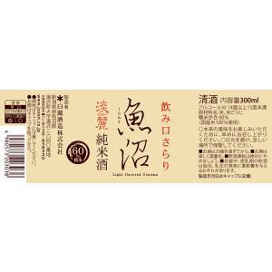 日本酒 白瀧酒造 淡麗魚沼 純米 300ml|minatoya|03