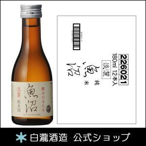 日本酒 白瀧酒造 淡麗魚沼 純米 180ml×12本入り|minatoya