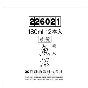 日本酒 白瀧酒造 淡麗魚沼 純米 180ml×12本入り|minatoya|02