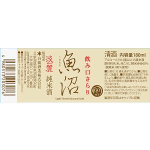 日本酒 白瀧酒造 淡麗魚沼 純米 180ml×12本入り|minatoya|04