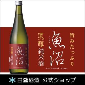 日本酒 ギフト 新潟 白瀧酒造 濃醇魚沼 純米 720ml