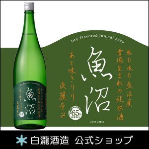 ギフト 日本酒 白瀧酒造 淡麗辛口魚沼 純米 1800ml minatoya