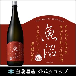 ギフト 日本酒 白瀧酒造 濃醇魚沼 純米 1800ml|minatoya