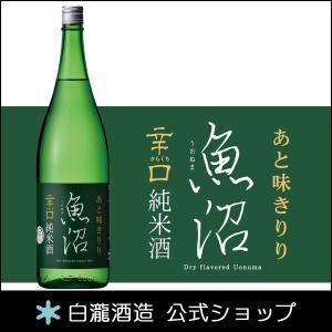 日本酒 白瀧酒造 辛口魚沼 純米 1800ml|minatoya