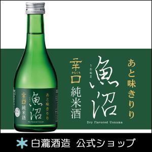 日本酒 白瀧酒造 辛口魚沼 純米 300ml|minatoya