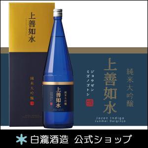 白瀧酒造 上善如水 純米大吟醸 1800ml