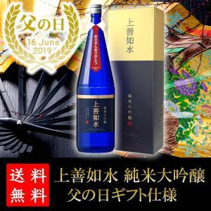 父の日 ギフト プレゼント 日本酒 白瀧酒造 上善如水 純米大吟醸 父の日限定仕様 1800ml 送料無料|minatoya