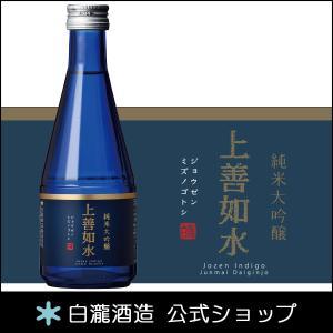 日本酒 白瀧酒造 上善如水 純米大吟醸 300ml|minatoya