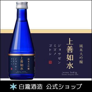 日本酒 新潟 白瀧酒造 上善如水 純米大吟醸 300ml|minatoya