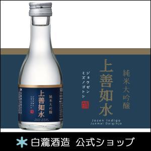 日本酒 白瀧酒造 上善如水 純米大吟醸 180ml|minatoya