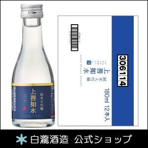 日本酒 白瀧酒造 上善如水 純米大吟醸 180ml×12本入り|minatoya